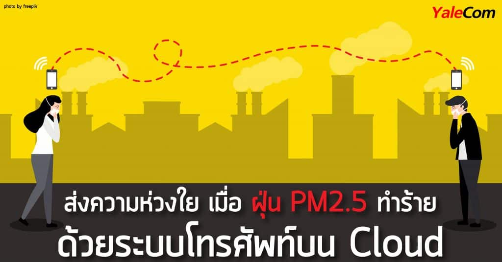 ระบบ Call Center สถานการณ์ฝุ่น pm2.5 yalecom ระบบ call center ระบบ Call Center ส่งความห่วงใย เมื่อฝุ่น PM2.5 ทำร้าย ด้วยระบบโทรศัพท์บน Cloud                                         pm2