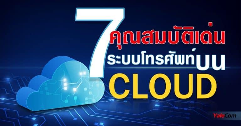 voip 7 คุณสมบัติของระบบโทรศัพท์บน Cloud Yalecom voip voip 7 คุณสมบัติเด่นระบบโทรศัพท์บน Cloud                          Size web 768x402