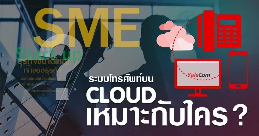 ระบบโทรศัพท์บน Cloud เหมาะกับใคร yalecom ระบบโทรศัพท์ ระบบโทรศัพท์บน Cloud เหมาะกับใคร                                   yalecom 1024x536