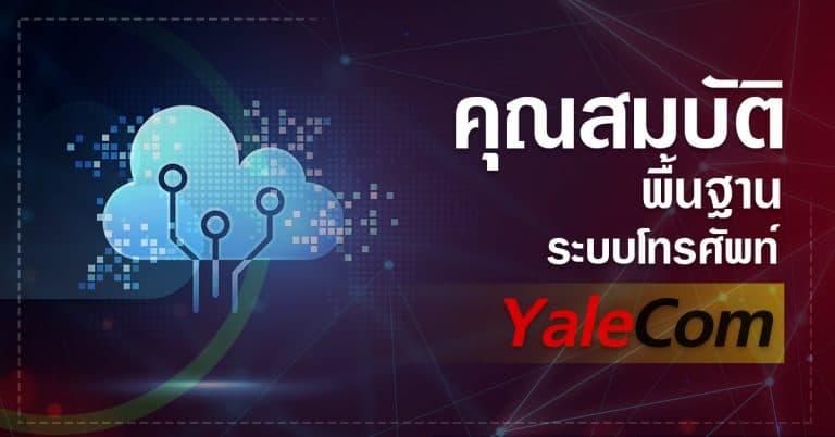 ระบบโทรศัพท์สำนักงาน คุณสมบัติพื้นฐานของ Yalecom ระบบโทรศัพท์ ระบบโทรศัพท์ เช็คลิสต์คุณสมบัติพื้นฐานของระบบโทรศัพท์บน Cloud                                                                                                            Yalecom 768x402