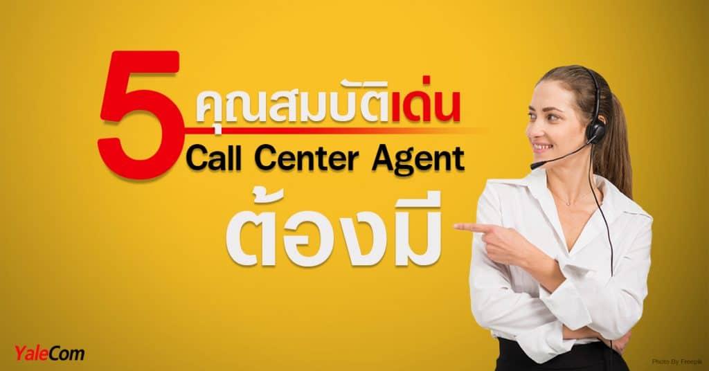 ระบบ Call Center 5 คุณสมบัติเด่น Call Center Agent ต้องมี Yalecom ระบบ call center ระบบ Call Center 5 คุณสมบัติเด่นที่ Call Center Agent  ต้องมี ! 5                                         Call Center Agent                    Yalecom 1024x536