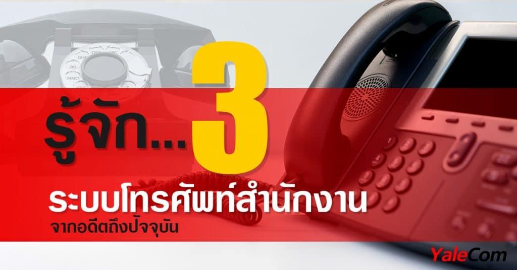 ระบบโทรศัพท์สำนักงาน 3 ระบบ Yalecom ระบบโทรศัพท์ ระบบโทรศัพท์ ที่องค์กรธุรกิจนิยมใช้ จากอดีตถึงปัจจุบัน                                                  3              Yalecom 1024x536