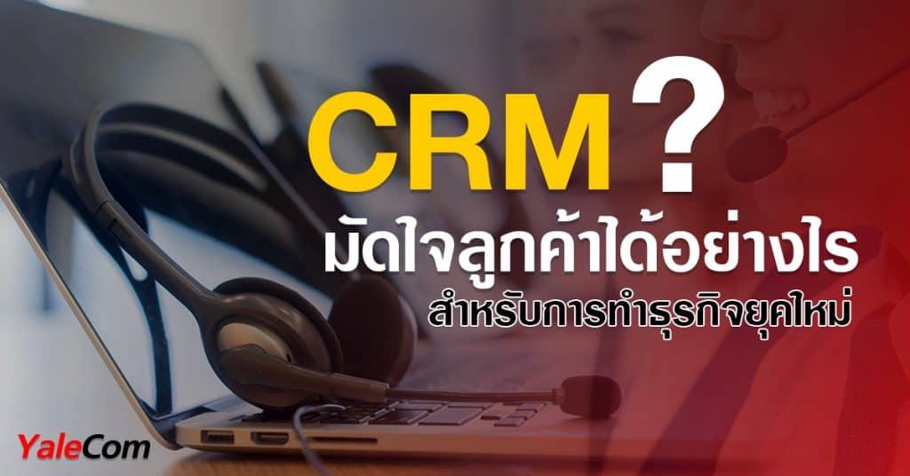 Cloud Phone CRM มัดใจลูกค้าอย่างไร สำหรับธุรกิจยุคใหม่ yalecom cloud phone Cloud Phone กับระบบ CRM มัดใจลูกค้าได้อย่างไร สำหรับธุรกิจยุคใหม่ CRM                                                                                                                  yalecom 1024x536