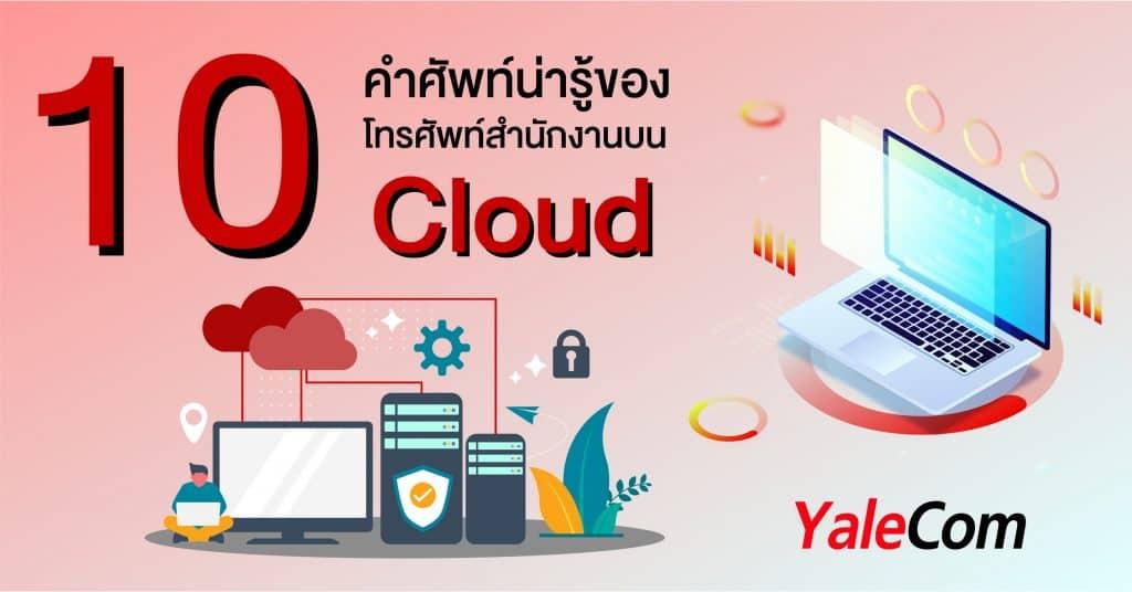 ระบบโทรศัพท์ 10 คำศัพท์น่ารู้ของระบบโทรศัพท์บน Cloud Yalecom ระบบโทรศัพท์ ระบบโทรศัพท์บน Cloud กับ 10 คำศัพท์ที่คุณต้องรู้ 10                                                                                            Cloud Yalecom 1024x536