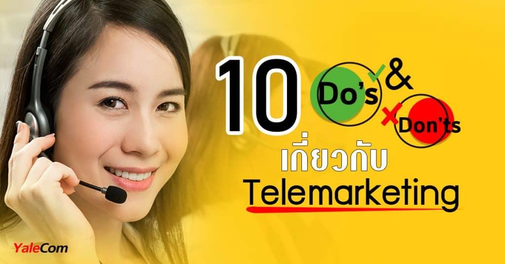 โทรศัพท์สำนักงาน 10 สิ่งควรทำ & ไม่ควรทำ Telemarketing Yalecom โทรศัพท์สำนักงาน โทรศัพท์สำนักงานกับ 10 สิ่งควรทำ & ไม่ควรทำสำหรับ Telemarketing 10                                                      Telemarketing Yalecom 1024x536