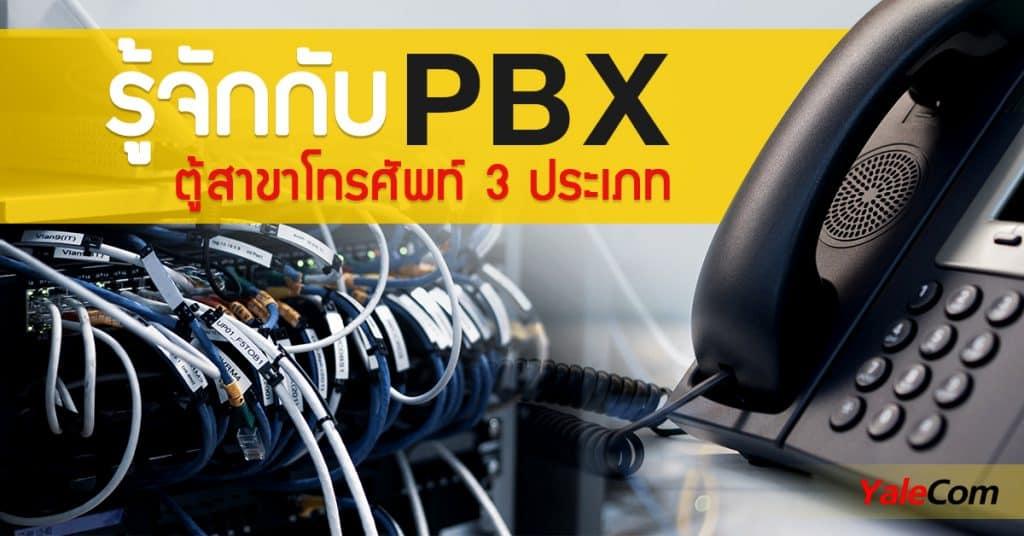 PBX ตู้สาขาโทรศัพท์ 3 ประเภทที่คุณควรรู้ Yalecom pbx PBX ตู้สาขาโทรศัพท์ 3 ประเภทที่คุณควรรู้ สำหรับองค์กรธุรกิจยุคใหม่ PBX                                               3                                                        Yalecom 1024x536