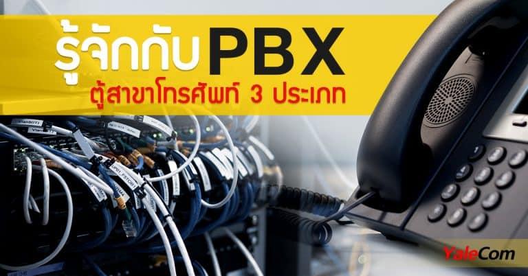 PBX ตู้สาขาโทรศัพท์ 3 ประเภทที่คุณควรรู้ Yalecom pbx PBX ตู้สาขาโทรศัพท์ 3 ประเภทที่คุณควรรู้ สำหรับองค์กรธุรกิจยุคใหม่ PBX                                               3                                                        Yalecom 768x402