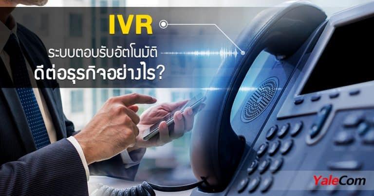 โทรศัพท์สำนักงานกับระบบตอบรับอัตโนมัติ IVR Yalecom โทรศัพท์สำนักงาน โทรศัพท์สำนักงานกับระบบตอบรับอัตโนมัติ IVR ดีต่อธุรกิจอย่างไร IVR                                                           Yalecom 768x402