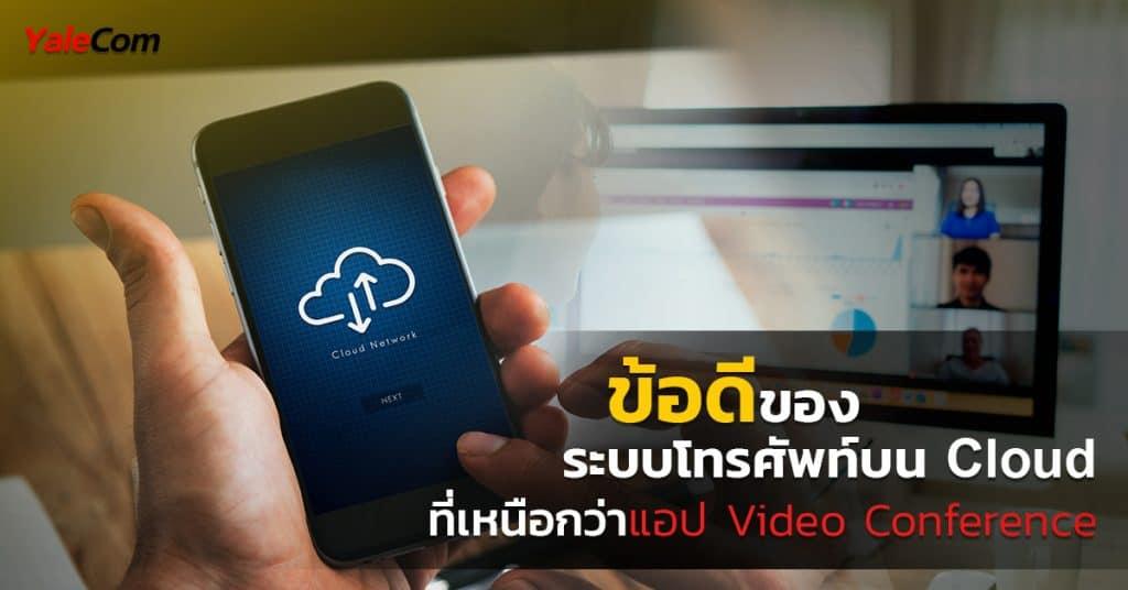 ระบบโทรศัพท์ กับข้อดี Cloud phone ในการจัดประชุมทางไกล Yalecom ระบบโทรศัพท์ ระบบโทรศัพท์บน Cloud กับข้อดีที่เหนือกว่าแอป Video Conference                                                               Cloud phone                                                              Yalecom 1024x536