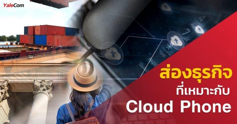 Cloud Phone เหมาะกับธุรกิจประเภทใด Yalecom cloud phone Cloud Phone ระบบโทรศัพท์สำนักงานยุคใหม่ เหมาะกับองค์กรธุรกิจประเภทใด ?                                                                 Cloud phone yalecom web 768x402