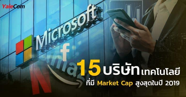 Cloud Computing 15 บริษัทเทคโนโลยีที่มี Market cap สูงสุด yalecom cloud computing Cloud Computing 15 บริษัทเทคโนโลยีที่มี Market Cap สูงสุดกลางปี 2019 15                                                              Market cap                    yalecom 768x402
