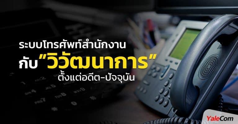 ระบบโทรศัพท์สำนักงานกับวิวัฒนาการอดีตถึงปัจจุบัน yalecom ระบบโทรศัพท์สำนักงาน ระบบโทรศัพท์สำนักงานกับวิวัฒนาการตั้งแต่อดีตจนถึงปัจจุบัน                                                                                                                                                  yalecom 768x402