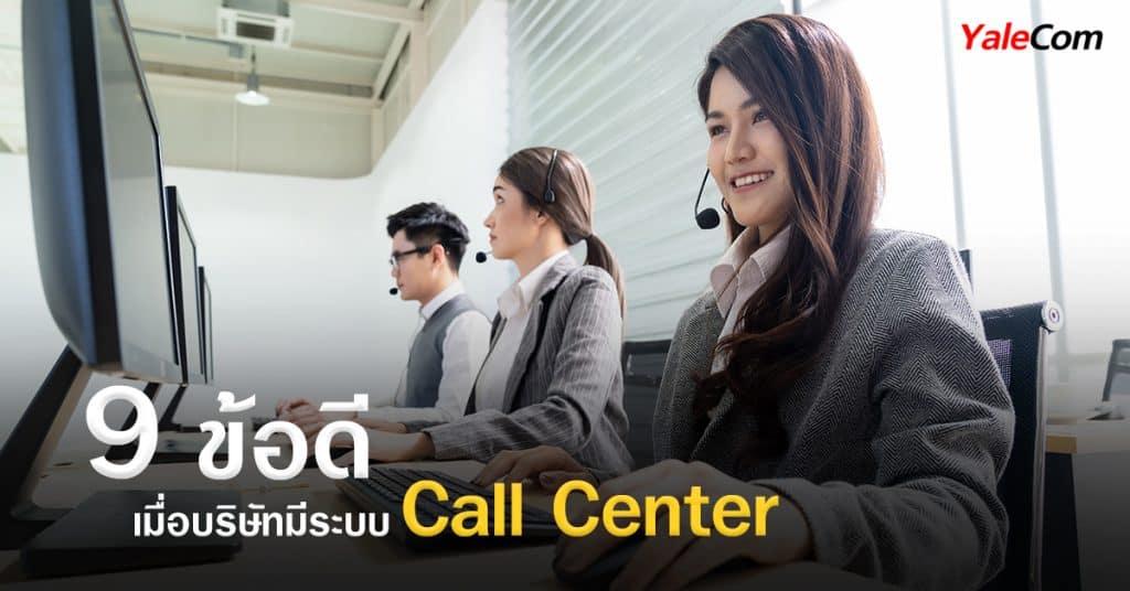 ระบบ call center กับข้อดีที่บริษัทได้รับ yalecom ระบบ call center ระบบ Call Center กับ 9 ข้อดีที่บริษัทจะได้รับ 9                                                                    Call Center yalecom 1024x536