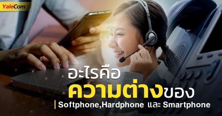 Softphone Yalecom softphone Softphone, Hardphone และ Smartphone แตกต่างกันอย่างไร ? Softphone Yalecom 768x402