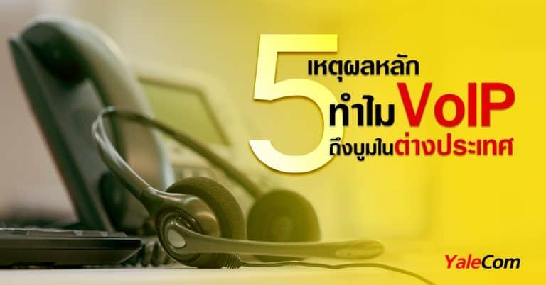 VoIP กับ 5 เหตุผลหลักที่บูมในต่างประเทศ yalecom voip VoIP ระบบโทรศัพท์ยุคใหม่กับ 5 เหตุผลทำไมจึงบูมในต่างประเทศ VoIP           5                                                                                      yalecom 768x402