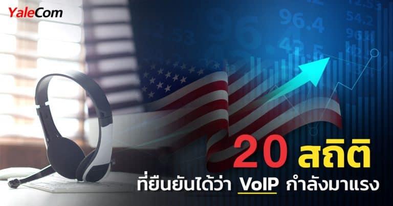 voip 20 สถิติที่ยืนยันว่าเป็นระบบโทรศัพท์มาแรง yalecom voip VoIP กับ 20 สถิติที่ยืนยันได้ว่า เป็นระบบโทรศัพท์ที่กำลังมาแรง voip 20                                                                                                                    yalecom 768x402
