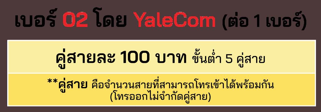 ระบบโทรศัพท์สำนักงาน ระบบ call center หน้าหลัก                    yalecom 01 1 1024x358